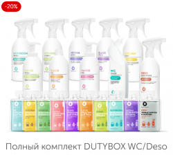 Полный комплект DUTYBOX WC/Deso, арт. db-1200